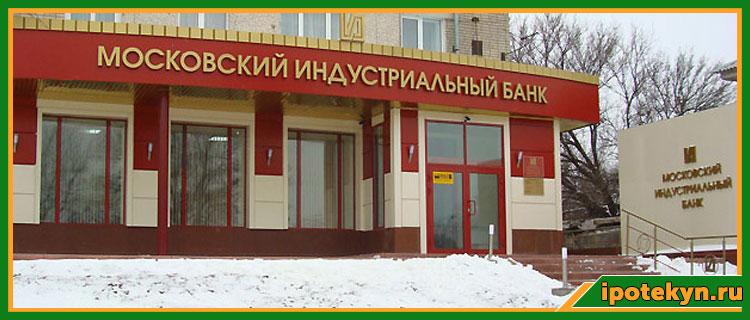 московский индустриальный банк ипотека условия