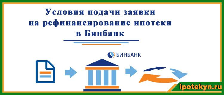 рефинансирование кредита в бинбанке