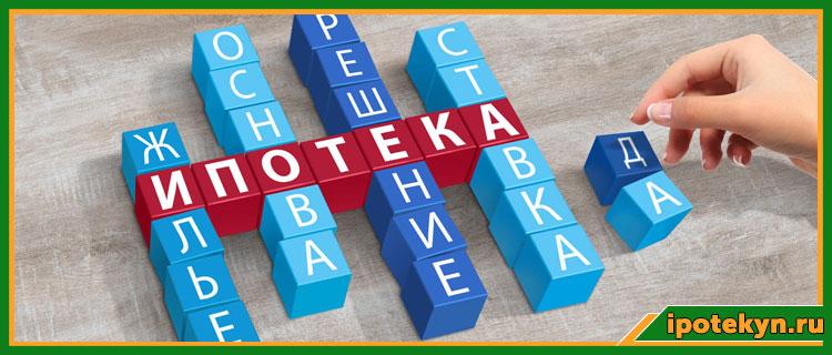 банк русский стандарт ипотека