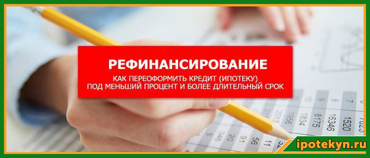 ипотека юникредит банк калькулятор