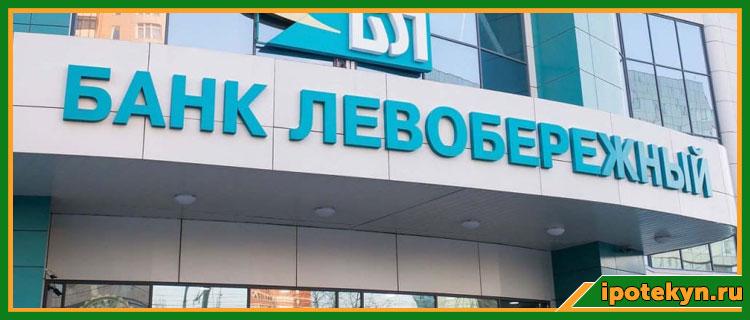 рефинансирование ипотеки левобережный банк