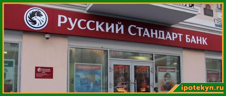 русский стандарт ипотека калькулятор