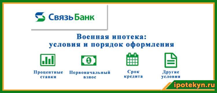 связь банк ипотека отзывы