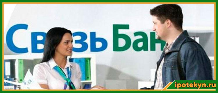 Изображение - Ипотека в филиалах связь-банка svyaz-bank-voennaya-ipoteka