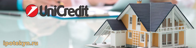 юникредит банк калькулятор ипотеки онлайн номер телефона онлайн банка