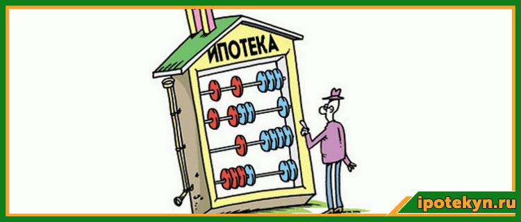 калькулятор ипотеки