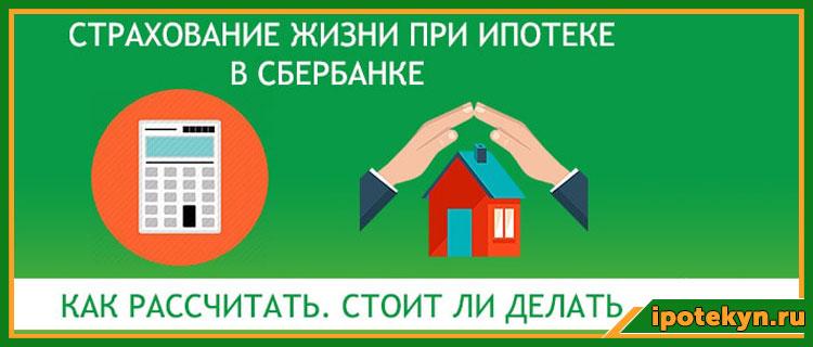 обязательно ли страхование жизни при ипотеке в сбербанке