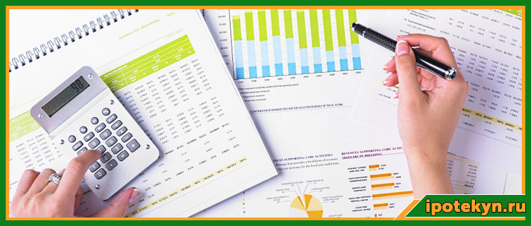 онлайн ипотечный калькулятор