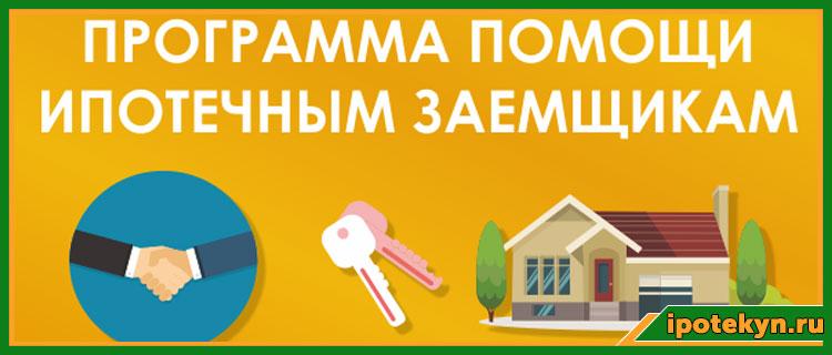 программа помощи ипотечным заемщикам 2018 аижк последние новости