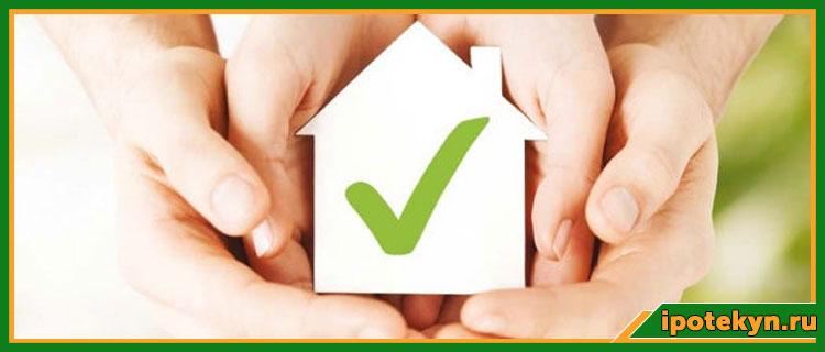 страховка жизни при ипотеке в сбербанке