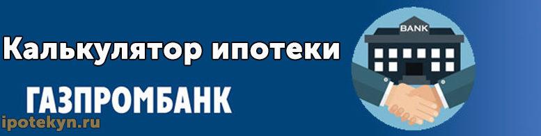 Изображение - Как рассчитать сумму ипотеки от газпромбанка ipotechnyiy-kalkulyator-gazprombank-777x196