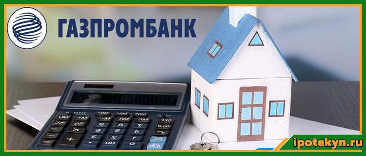 Изображение - Как рассчитать сумму ипотеки от газпромбанка ipotechnyiy-kalkulyator-gazprombank-rasschitat-summu-ipoteki-2018