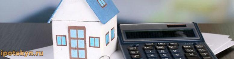 Изображение - Ипотечный калькулятор втб и советы как сделать расчет ипотеки в 2019 году ipotechnyiy-kalkulyator-vtb-24-rasschitat-summu-ipoteki-2018-777x196