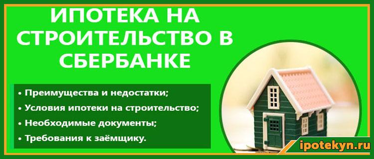 ипотека на строительство частного дома в сбербанке условия