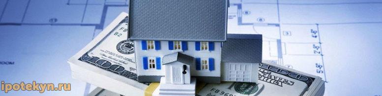 Изображение - Ипотека на строительство частного дома в сбербанке ipoteka-na-stroitelstvo-doma-sberbank-777x196