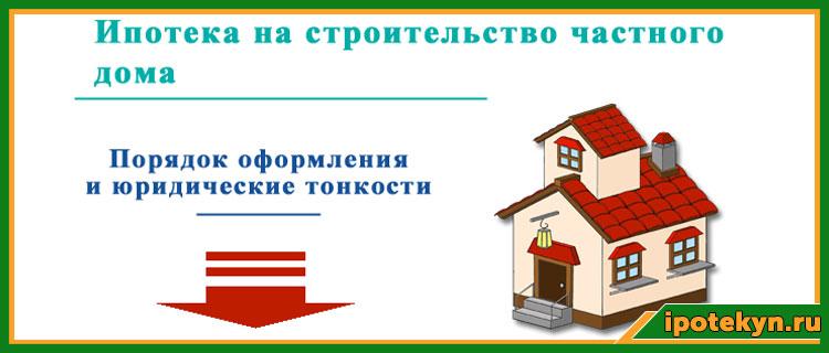 ипотека на строительство дома сбербанк условия 2018
