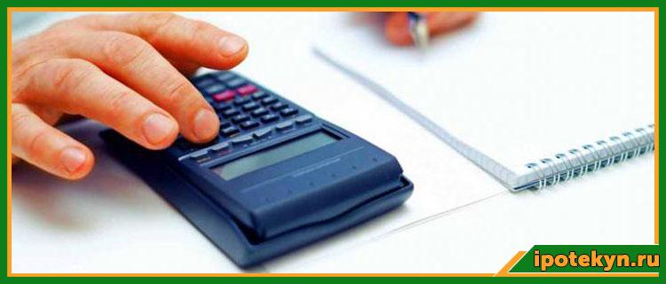 Изображение - Как рассчитать сумму ипотеки от газпромбанка raschet-ipoteki-gazprombank-kalkulyator