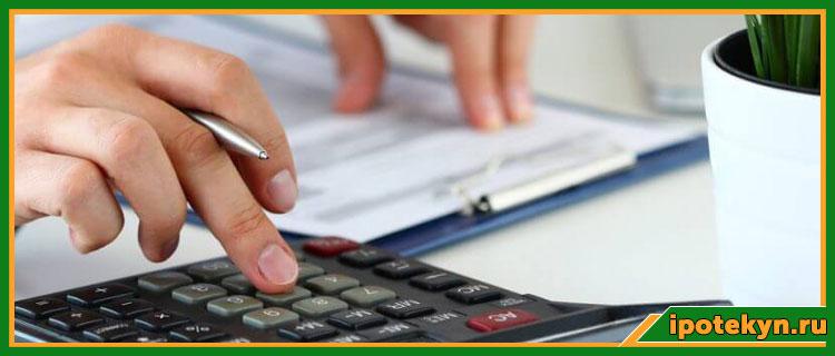 рассчитать ипотеку в втб 24 калькулятор онлайн