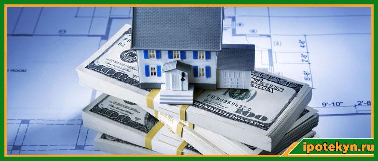 ипотека без первоначального взноса на строительство дома