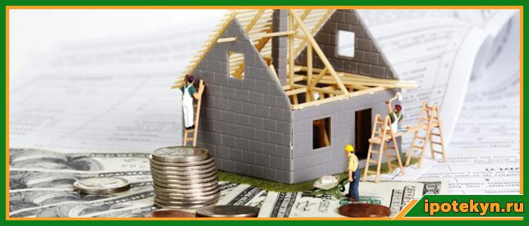 ипотека на строительство частного дома 2018