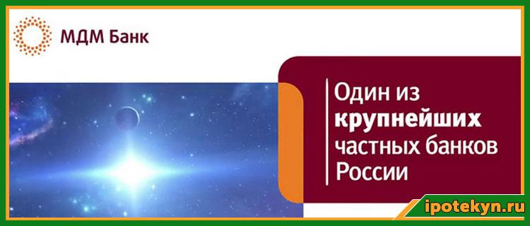 мдм банк ипотека новосибирск