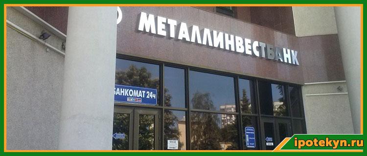 металлинвестбанк ипотека отзывы