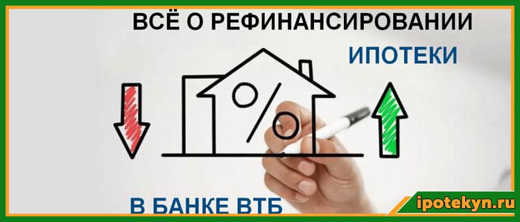 рефинансирование ипотеки в втб 24 в 2018 году калькулятор