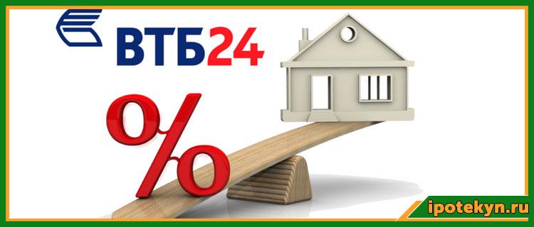 рефинансирование ипотеки втб 24