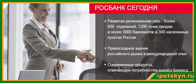 Изображение - Ипотека росбанка условия, процентная ставка rosbank-refinansirovanie-ipoteki