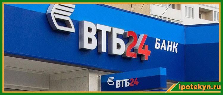 втб рефинансирование ипотеки других банков