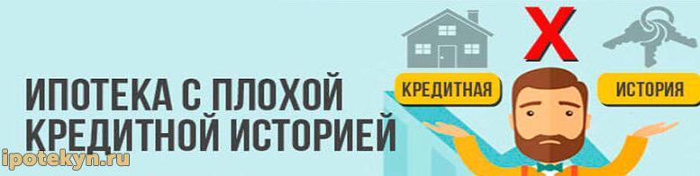 Изображение - Ипотека с материнским капиталом с плохой кредитной историей ipoteka-s-plohoy-kreditnoy-istoriey-777x196