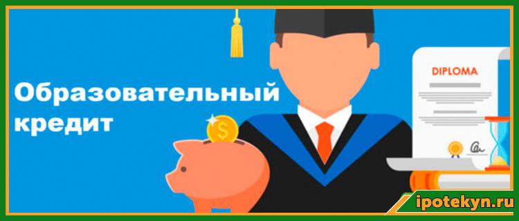 образовательный кредит с государственной поддержкой