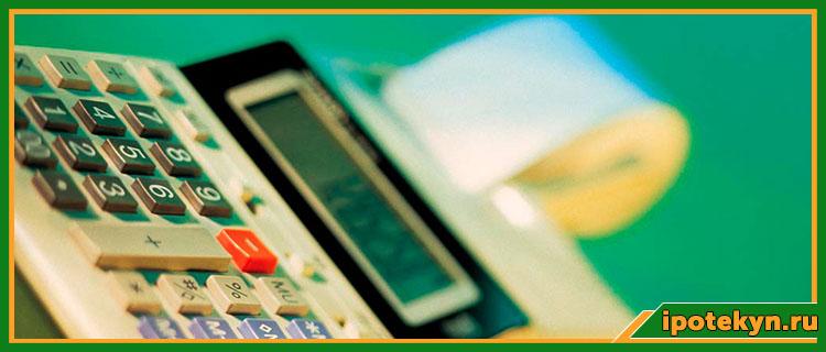 рассчитать ипотеку в сбербанке калькулятор онлайн