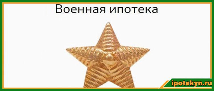 рос воен ипотека ру официальный сайт