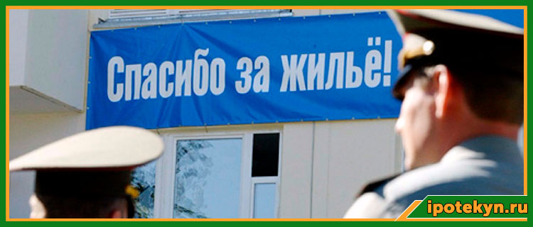 росвоенипотека официальный сайт личный кабинет