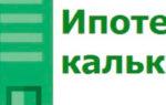 Изображение - Рефинансирование ипотеки в сбербанке sberbank-ipotechnyiy-kalkulyator-150x95