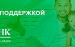 Изображение - Рефинансирование ипотеки в сбербанке sberbank-ipoteka-s-gospodderzhkoy-dlya-semey-s-detmi-150x95