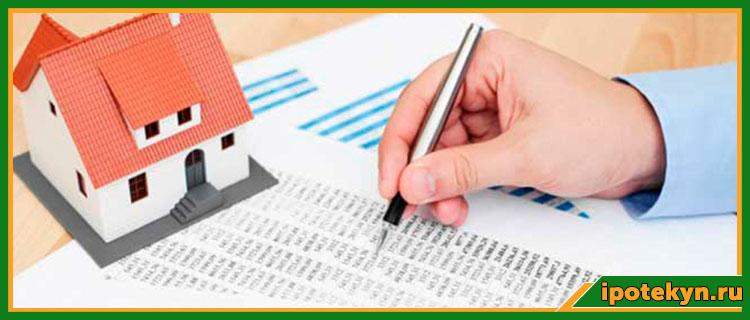 сколько стоит оценка квартиры для ипотеки в втб