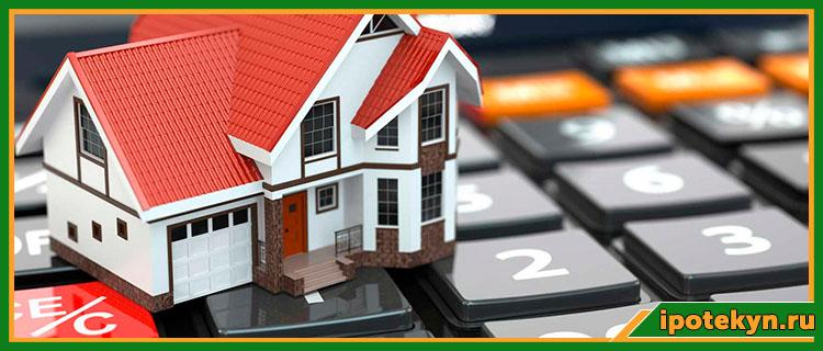 стоимость оценки квартиры для ипотеки в втб