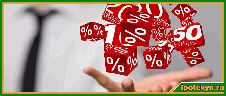 возврат процентов по ипотеке от процентов уплаченных банку