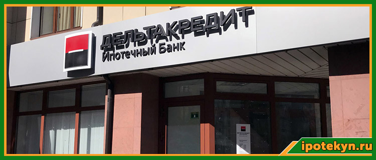 дельтакредит банк санкт петербург ипотека