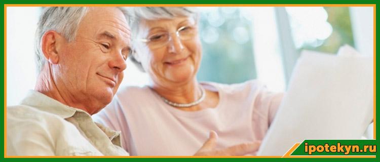 ипотека для пенсионеров в 2019 году последние новости