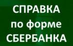 Изображение - Рефинансирование ипотеки в сбербанке spravka-dlya-ipoteki-po-forme-banka-sberbank-150x95