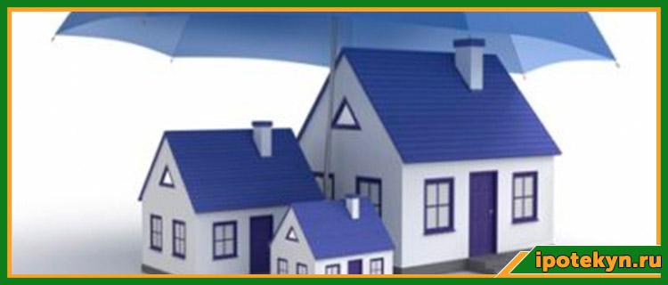 страховка при ипотеке