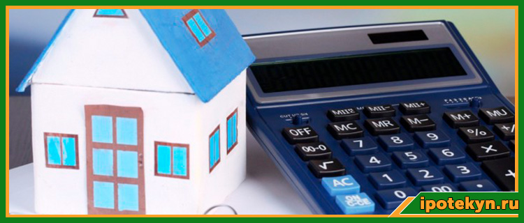 досрочное погашение ипотеки рассчитать