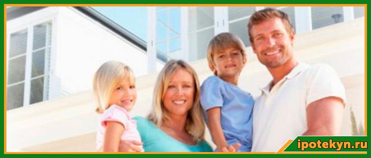 ипотека молодой семье условия на 2019 год