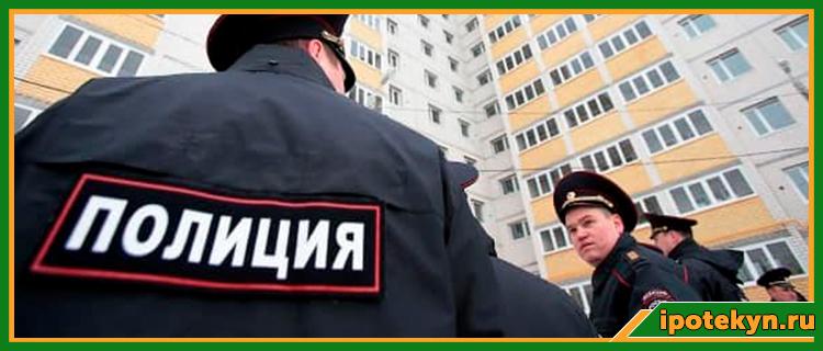 ипотека полицейским