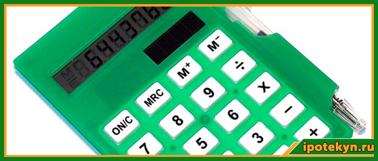 расчет досрочного погашения ипотеки калькулятор