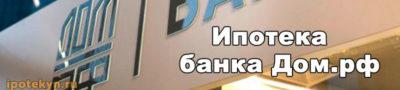 Ипотека банка Дом.РФ – отзывы, программы и условия