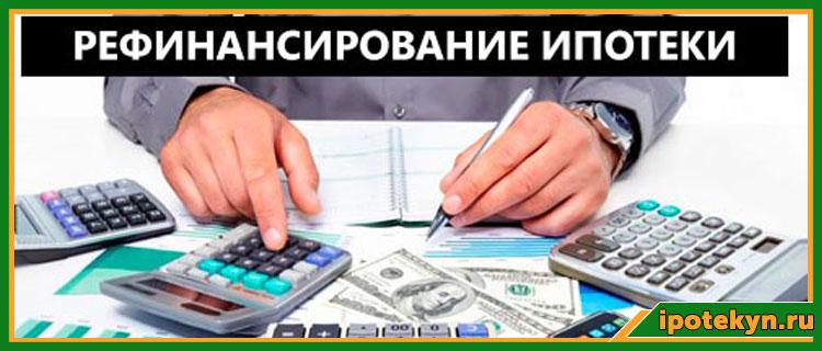 дом рф рефинансирование ипотеки отзывы